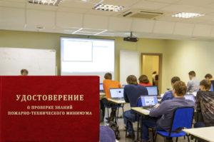 Обучение пожарно-техническому минимуму в Тюмени