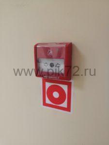 Монтаж пожарной сигнализации в Тюмени