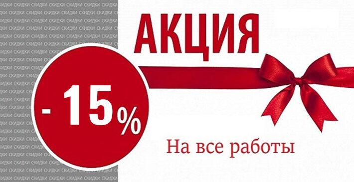 Скидка на монтаж 15%